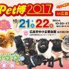 ペット同伴OK!10/21(土)~10/22(日)に中小企業会館で「Pet博2017 in 広島」開催