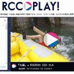 RCCの見逃し動画配信サイト「RCC PLAY!」がスタート!カープCSのチケットが当たるクイズも