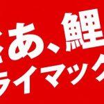 銀座TAUで「広島東洋カープ クライマックスシリーズ応援フェア」開催中!ドリンクサービスなど