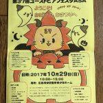 本日10/29(日)「第37回ユーストピアフェスタASA」開催!無料イベントも盛り沢山