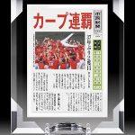 中国新聞からカープのV8を記念した「V8記念盾」が販売中!