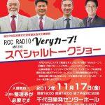 安仁屋宗八さん、山崎隆造さん、横山竜士さん出演!「Veryカープ!スペシャルトークショー」が11/17(金)開催
