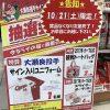 ゆめタウン廿日市で10/21(土)にカープサイン入りグッズなどが当たる抽選会開催!