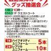 本日10/28(土)ゆめタウン広島で「広島東洋カープグッズ抽選会」開催!