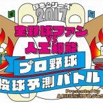 日本シリーズ第2戦(11/29)で人工知能「ZUNOさん」と視聴者による投球予測バトルが開催!