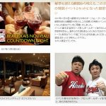 ボジョレーヌーヴォー解禁イベントがグランドプリンスホテル広島で!進行は「自称カープ芸人」