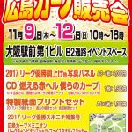 11/9(木)~11/12(日)大阪駅前第1ビル地下2階でスポニチ「広島カープV記念販売会」開催!