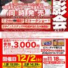 12/2(土)に中田・一岡投手と撮影出来る「カープ選手と2ショット撮影会 in ビバーチャ2017」!