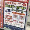 11/26(日)ASSEで「広島東洋カープ 野村選手・岡田選手 トークショー」開催!抽選で100名、応募期間は11/23(木)まで