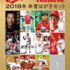 「カープ×広島アスリートマガジン 2018年 年賀はがきセット」11/10(金)12:00~予約開始!