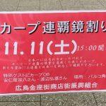 11/11(土)広島パルコ角で「カープ連覇鏡割り」開催!カープOB安仁屋宗八・渡辺弘基さんも参加