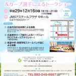 12/16(土)に「被害者支援チャリティーコンサート&カープ選手トークショー」開催!