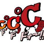 2018年度のマツダスタジアム開催オープン戦チケットは2/1(木)発売!侍ジャパン強化試合チケットは本日1/20(土)~