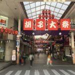 11/18(土)~11/20(月)の3日間は広島三大祭の一つ「えびす講」です!