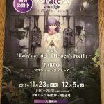 劇場版「Fate/stay night[Heaven's Feel]」とのコラボショップが11/23(木)~広島パルコで!
