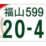 広島県の福山ナンバーでカープとコラボした図柄入りナンバープレートのデザインが決定!