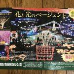 広島市植物公園で恒例のイルミネーション「花と光のページェント」!明日11/25(土)から