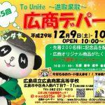 12/9(土)~10(日)は「第35回 広商デパート」開催!カープ石原・會澤捕手のトークショーも