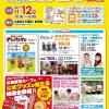 11/12(日)に「介護の日フェスタ in 広島」が開催!カープグッズが当たる抽選会も