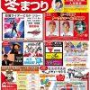 12/2(土)くれ宝町で「第3回 冬まつり」開催!カープ選手のトークショー&大抽選会も