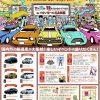11/11(土)~12(日)「ひろしまクルマ博2017」開催!カープOB横山竜士さんトークショーも