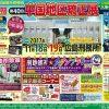 11/18(土)~19日(日)広島刑務所で「第40回 中国地区矯正展」開催!カープコラボグッズの販売も