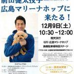 12/9(土)「ピースワンコ・ジャパン チャリティイベント」に元カープの前田健太投手が出演!