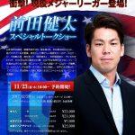 12/28(木)ホテルニューオータニ大阪で元カープで現メジャーリーガーの「前田健太スペシャルトークショー」開催!