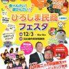 12/3(日)「ひろしま民商フェスタ」!カープOB小林誠二さんと中﨑投手のトークショー&ピッチング教室も