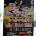 11月に開催される「2018日米野球」の出場選手6名が発表!チケット販売は8/25(土)~