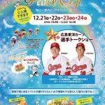 広島競輪開設65周年記念GⅢ「Peace Cup」で12/24(日)會澤・一岡選手のトークショー開催!