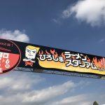 「ひろしまラーメンスタジアム2017」第1幕は11/6(月)まで!第2幕は11/8(水)~