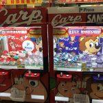 11/2(木)~11/5(日)シャレオ中央広場にカープとサンフレッチェのクレーンゲームが設置!