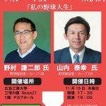 明日11/16(木)カープOB野村謙二郎さんと山内泰幸さんによる「スポーツ講演会」が開催!