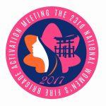 11/16(木)~17(金)「第23回全国女性消防団員活性化広島大会」開催!新井選手による記念講演も
