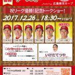 12/26(火)のカープファン感謝トークショーに野村・中田投手も参加!A席はまだ申し込めます