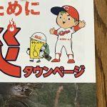 広島の「防災タウンページ」にはカープ坊やがいっぱい登場します!