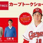 12/10(日)アルパークでカープ野村投手やOB横山竜士さん出演のトークショー開催!