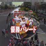 「2017広島東洋カープ優勝パレード」の様子が360度VR動画で!NHKの特設サイトで公開中