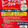ゆめタウンで「カーププレミアムトークショーご招待キャンペーン」開催!応募期間11/5(日)まで