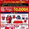 ゆめタウンオリジナルの「カープグッズ福袋2018」ネットで予約受付中!12/20(水)まで