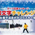 カープ坊やの雪だるまで応援メッセージを作る「雪文字チャレンジ!」が12/16(土)に開催!