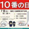 1/7(日)広島駅南口地下広場で「110番の日」開催!今年はカープ藤井投手が1日通信司令官に