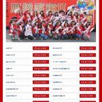 カープ優勝パレードで選出された大学生アンバサダーによるレポートが公開されています!