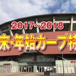 【広島東洋カープ】年末年始のカープ特番まとめ 2017年~2018年
