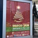 12/23(土)17:00~NTTクレドホールで西日本最大級のディスコパーティ「DISCO JAM」開催!