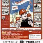 2018年度版の「ヒロシマ平和カレンダー」のテーマは「広島カープ誕生物語」です!