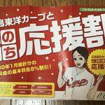 『広島東洋カープ』と『このまち』応援割」で2018年1月検針分のガス基本料金が8%割引に!