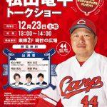 12/23(土・祝)アルパークでカープ松山選手のトークショー開催!