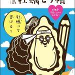 例文すべてに「牡蠣」(かき)を用いた漢字ドリル「広島 牡蠣とり帳」が登場!